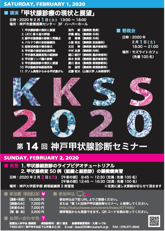 KKSS2020