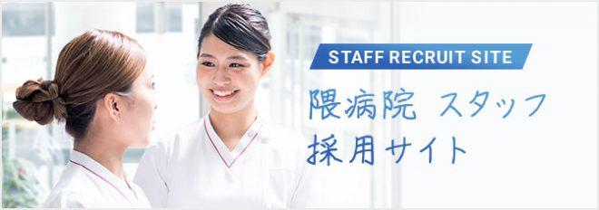staffrecruit